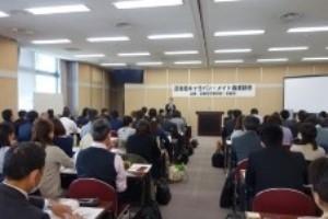 認知症キャラバンメイト養成研修講義.jpg