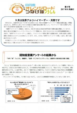 つうしん4号(表).jpg