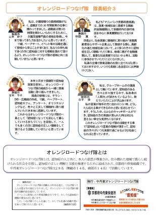つうしん4号(裏).jpg