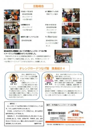 つうしん第5号~2頁.jpg