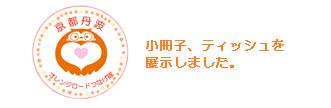 ふくろう1.png