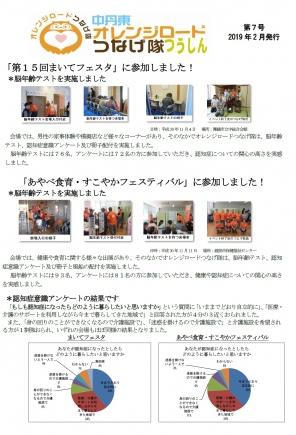 つうしん第7号(表).jpg