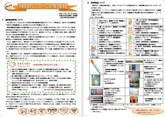 orangenews22.jpg