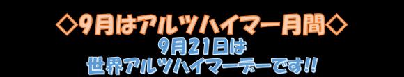 アルツハイマーデー(ブログ用1).png