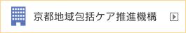 京都地域包括ケア推進機構