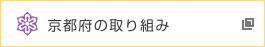 京都府の取り組み