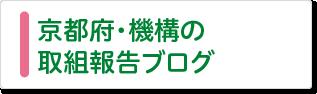 京都府・機構の取組報告ブログ
