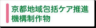 京都包括ケア推進機構制作物