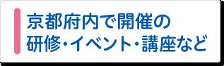 京都府内で開催の研修・イベント・講座など