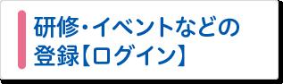 研修・イベントなどの登録【ログイン】
