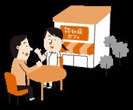 cafe-illust.png