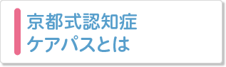京都式認知症ケアパスとは?