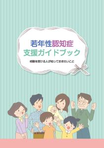 若年性認知症支援ガイドブック 表紙